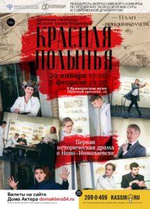 Драму об истории Новосибирска покажут в Краеведческом музее